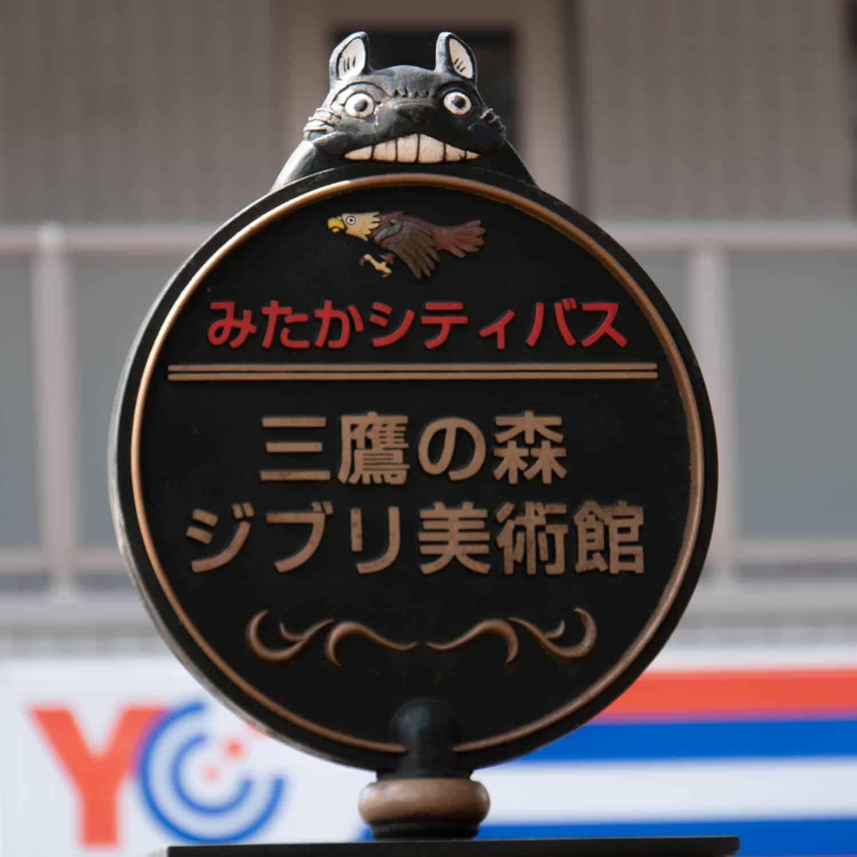 Ghibli Bus Stop Sign