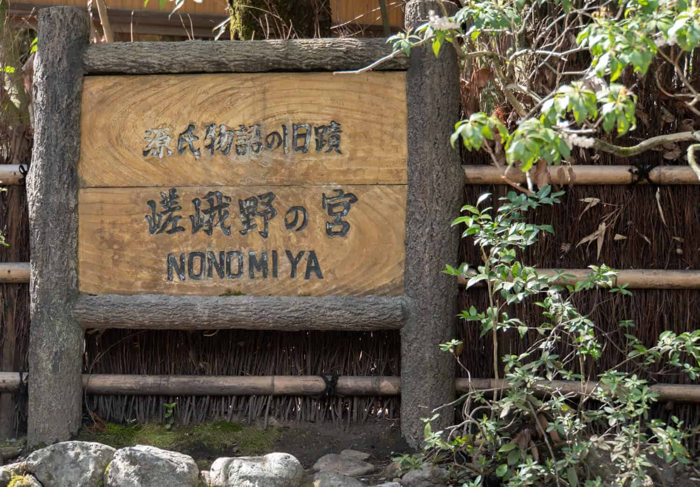 Arashiyama Kyoto Nonomiya Sign